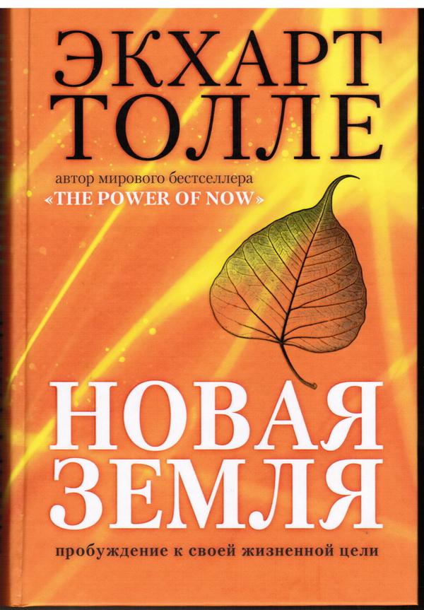 Скачать бесплатно книгу экхарт толле новая земля