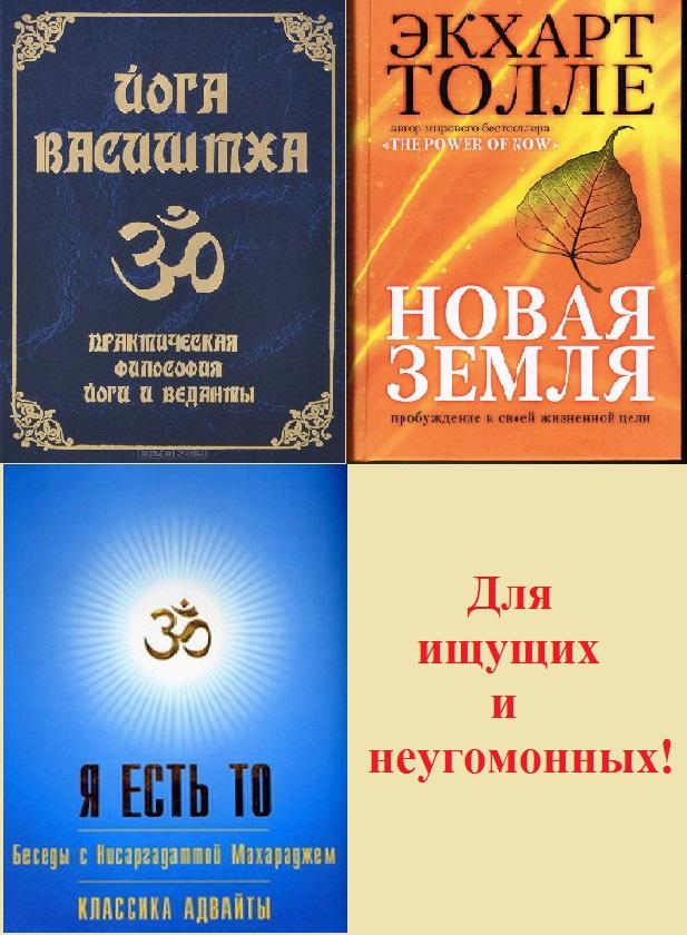 Бесрлатно книга йога васиштха